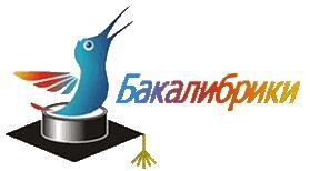 Бакалибрики-лого