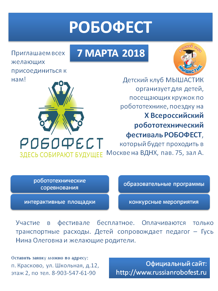 Фестиваль РОБОФЕСТ