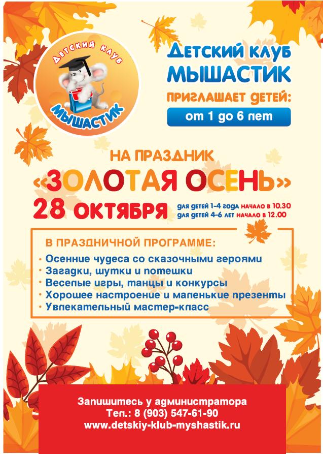 """Праздник """"Золотая осень"""""""