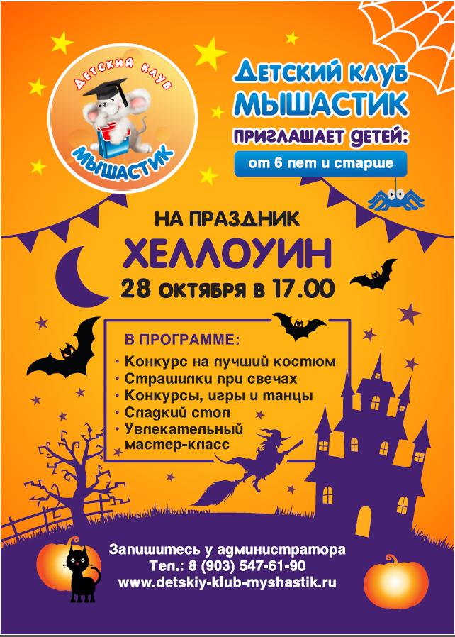 """Праздник """"Хэллоуин"""""""
